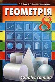 ГДЗ Геометрія 8 клас Г.П. Бевз, В.Г. Бевз, Н.Г. Владімірова (2008). Відповіді та розв'язання