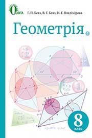 ГДЗ Геометрія 8 клас Г.П. Бевз, В.Г. Бевз, Н.Г. Владімірова (2016). Відповіді та розв'язання