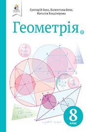 ГДЗ Геометрія 8 клас Г.П. Бевз, В.Г. Бевз, Н.Г. Владімірова (2021). Відповіді та розв'язання