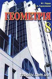 ГДЗ Геометрія 8 клас М.І. Бурда, Н.А. Тарасенкова (2007). Відповіді та розв'язання