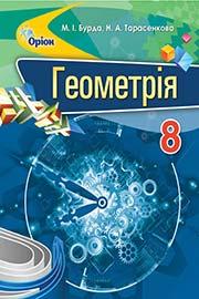 ГДЗ Геометрія 8 клас М.І. Бурда, Н.А. Тарасенкова (2016). Відповіді та розв'язання