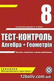 ГДЗ Геометрія 8 клас О.І. Каплун (2008). Відповіді та розв'язання