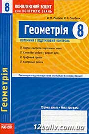 ГДЗ Геометрія 8 клас О.М. Роганін, Л.Г. Стадник (2010). Відповіді та розв'язання