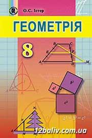 ГДЗ Геометрія 8 клас О.С. Істер (2016). Відповіді та розв'язання