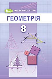 ГДЗ Геометрія 8 клас О.С. Істер (2021). Відповіді та розв'язання