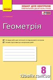 ГДЗ Геометрія 8 клас С.П. Бабенко (2016). Відповіді та розв'язання