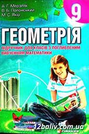 ГДЗ Геометрія 9 клас А.Г. Мерзляк, В.Б. Полонський, M.С. Якір (2009). Відповіді та розв'язання