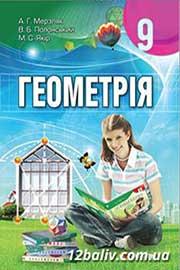 ГДЗ Геометрія 9 клас А.Г. Мерзляк, В.Б. Полонський, М.С. Якір (2009). Відповіді та розв'язання
