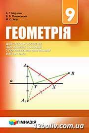 ГДЗ Геометрія 9 клас А.Г. Мерзляк, В.Б. Полонський, М.С. Якір (2017). Відповіді та розв'язання