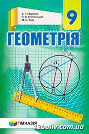 ГДЗ Геометрія 9 клас А.Г. Мерзляк, В.Б. Полонський, M.С. Якір (2017). Відповіді та розв'язання