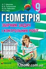 ГДЗ Геометрія 9 клас А.Г. Мерзляк, В.Б. Полонський, Ю.М. Рабінович, M.С. Якір (2010). Відповіді та розв'язання