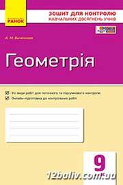 ГДЗ Геометрія 9 клас А.М. Биченкова (2017). Відповіді та розв'язання