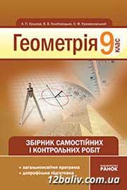 ГДЗ Геометрія 9 клас А.П. Єршова, В.В. Голобородько, О.Ф. Крижановський, С.В. Єршов (2009). Відповіді та розв'язання