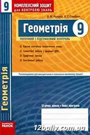 ГДЗ Геометрія 9 клас Л.Г. Стадник, О.М. Роганін (2010). Відповіді та розв'язання