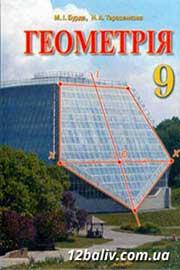 ГДЗ Геометрія 9 клас М.І. Бурда, Н.А. Тарасенкова (2009). Відповіді та розв'язання