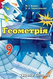 ГДЗ Геометрія 9 клас М.І. Бурда, Н.А. Тарасенкова (2017). Відповіді та розв'язання