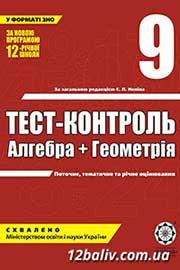 ГДЗ Геометрія 9 клас О.І. Каплун (2009). Відповіді та розв'язання