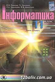 ГДЗ Інформатика 11 клас Й.Я. Ривкінд, Т.І. Лисенко, Л.А. Чернікова, В.В. Шакотько (2011). Відповіді та розв'язання