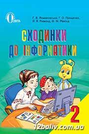 ГДЗ Інформатика 2 клас Г.В. Ломаковська, Г.О. Проценко, Й.Я. Ривкінд, Ф.М. Рівкінд (2012). Відповіді та розв'язання