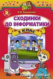 ГДЗ Інформатика 2 клас О.В. Коршунова (2012). Відповіді та розв'язання