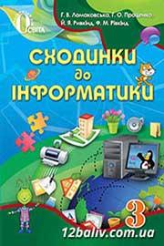 ГДЗ Інформатика 3 клас Г.В. Ломаковська, Г.О. Проценко, Й.Я. Ривкінд, Ф.М. Рівкінд (2013). Відповіді та розв'язання