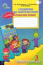 ГДЗ Інформатика 3 клас Г.В. Ломаковська, Г.О. Проценко, Й.Я. Ривкінд (2014). Відповіді та розв'язання