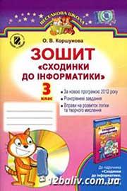 ГДЗ Інформатика 3 клас О.В. Коршунова (2014). Відповіді та розв'язання