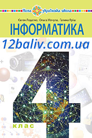ГДЗ Інформатика 4 клас Є. О. Лодатко, О. В. Мочула, Г. П. Яріш (2021). Відповіді та розв'язання