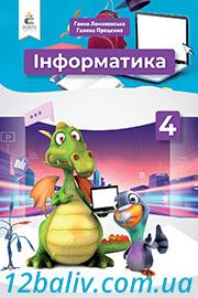 ГДЗ Інформатика 4 клас Г. В. Ломаковська, Г. О. Проценко (2021). Відповіді та розв'язання