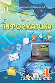ГДЗ Інформатика 4 клас Г.В. Ломаковська, Г.О. Проценко, Й.Я. Ривкінд (2015). Відповіді та розв'язання