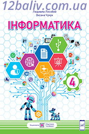 ГДЗ Інформатика 4 клас Л. В. Лисобей, О. І. Чучук (2021). Відповіді та розв'язання
