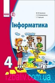 ГДЗ Інформатика 4 клас М.М. Корнієнко, С.М. Крамаровська, І.Т. Зарецька (2015). Відповіді та розв'язання