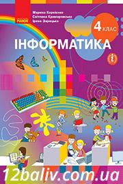 ГДЗ Інформатика 4 клас М. М. Корнієнко, С. М. Крамаровська, І. Т. Зарецька (2021). Відповіді та розв'язання