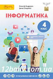 ГДЗ Інформатика 4 клас О. О. Андрусич, І. Б. Стеценко (2021). Відповіді та розв'язання