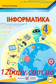 ГДЗ Інформатика 4 клас О. П. Антонова (2021). Відповіді та розв'язання