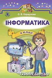 ГДЗ Інформатика 4 клас О.В. Коршунова (2015). Відповіді та розв'язання