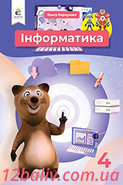 ГДЗ Інформатика 4 клас О. В. Коршунова (2021). Відповіді та розв'язання
