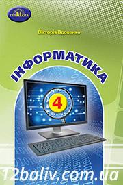 ГДЗ Інформатика 4 клас В. В. Вдовенко (2021). Відповіді та розв'язання