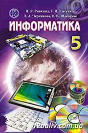 ГДЗ Інформатика 5 клас Й.Я. Ривкінд, Т.І. Лисенко, Л.А. Чернікова, В.В. Шакотько (2013). Відповіді та розв'язання