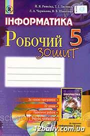 ГДЗ Інформатика 5 клас Й.Я. Ривкінд, Т.І. Лисенко, Л.А. Чернікова, В.В. Шакотько (2014). Відповіді та розв'язання