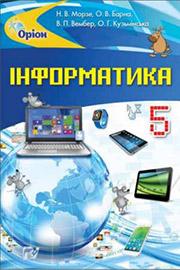ГДЗ Інформатика 5 клас Н.В. Морзе, О.В. Барна (2018). Відповіді та розв'язання