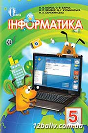 ГДЗ Інформатика 5 клас Н.В. Морзе, О.В. Барна, В.П. Вембер, О.Г. Кузьмінська (2013). Відповіді та розв'язання