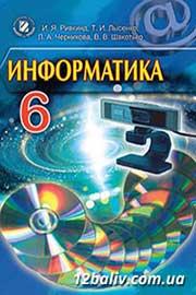ГДЗ Інформатика 6 клас Й.Я. Ривкінд, Т.І. Лисенко, Л.А. Чернікова, В.В. Шакотько (2014). Відповіді та розв'язання