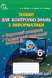 ГДЗ Інформатика 6 клас Н.В. Морзе, О.В. Барна, В.П. Вембер (2014). Відповіді та розв'язання