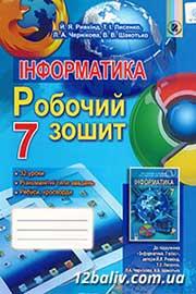 ГДЗ Інформатика 7 клас Й.Я. Ривкінд, Т.І. Лисенко, Л.А. Чернікова (2015). Відповіді та розв'язання