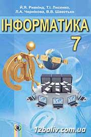 ГДЗ Інформатика 7 клас Й.Я. Ривкінд, Т.І. Лисенко, Л.А. Чернікова, В.В. Шакотько (2015). Відповіді та розв'язання