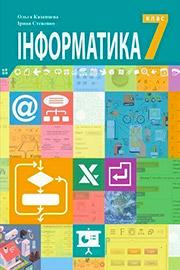 ГДЗ Інформатика 7 клас О.П. Казанцева, Стеценко І.В. (2020). Відповіді та розв'язання