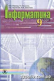ГДЗ Інформатика 9 клас Й.Я. Ривкінд, Т.І. Лисенко, Л.А. Чернікова, В.В. Шакотько (2009). Відповіді та розв'язання