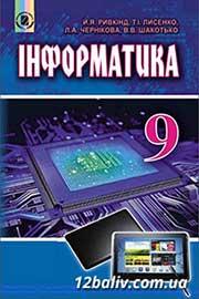ГДЗ Інформатика 9 клас Й.Я. Ривкінд, Т.І. Лисенко, Л.А. Чернікова, В.В. Шакотько (2017). Відповіді та розв'язання