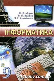 ГДЗ Інформатика 9 клас Н.В. Морзе, В.П. Вембер, О.Г. Кузьмінська (2009). Відповіді та розв'язання